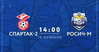 «Росич-М» сыграет контрольный матч со «Спартаком-2»