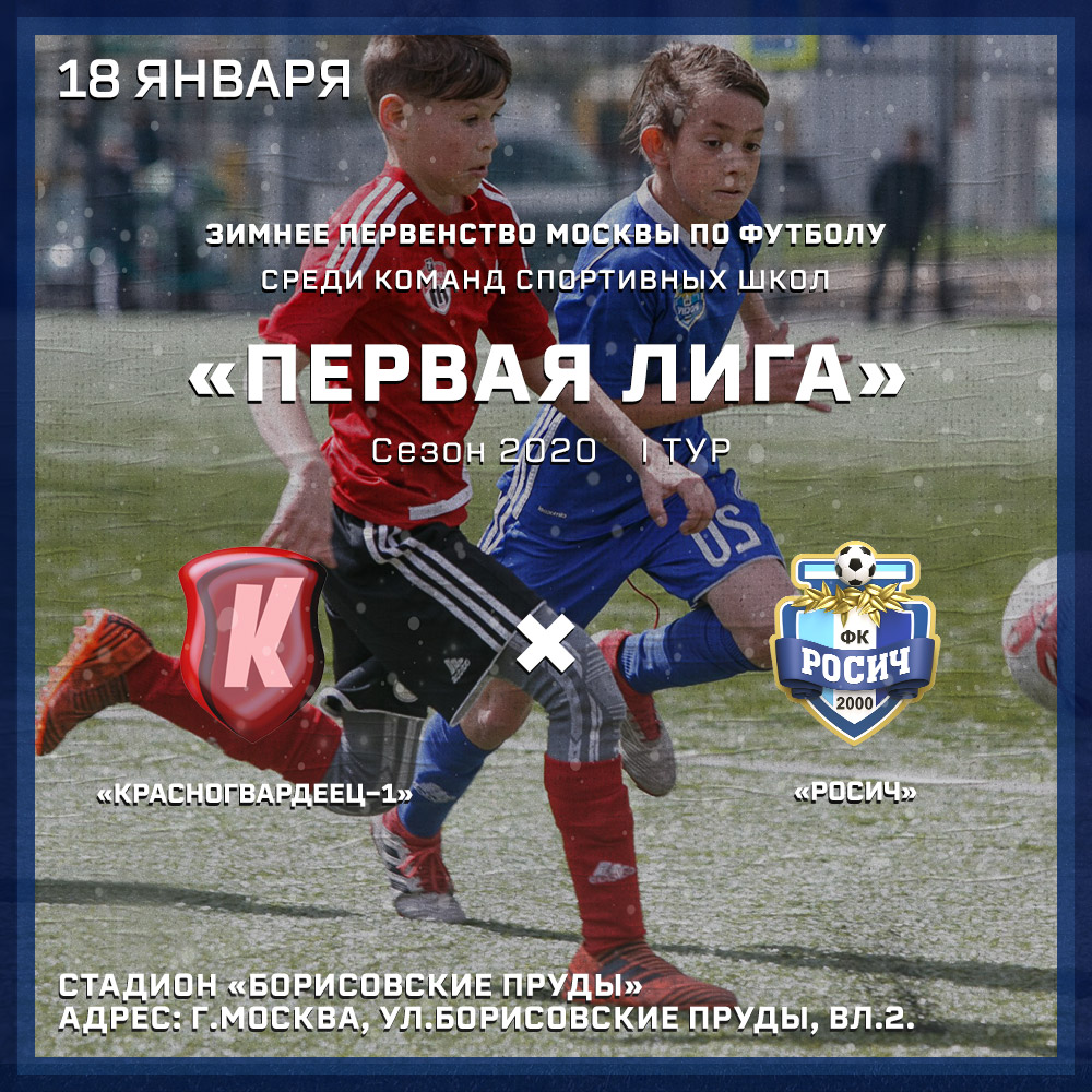 Красногвардеец футбольный клуб москва адрес дискотеки клубы бары москва