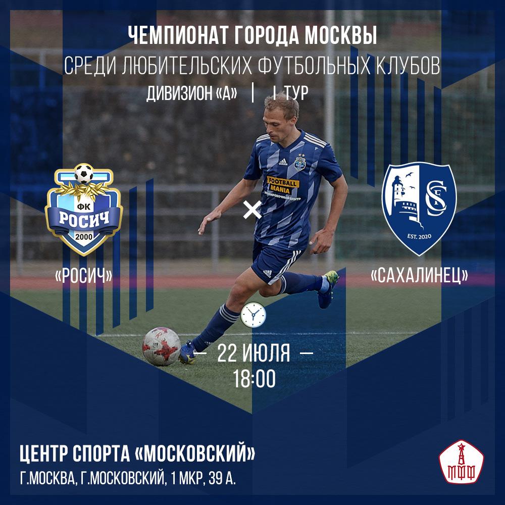росич москва футбольный клуб