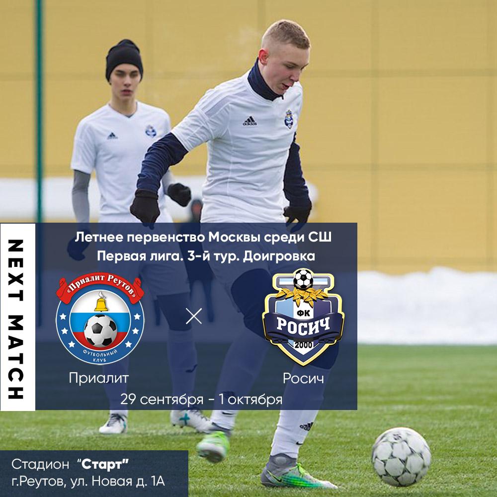 приалит футбольный клуб москва