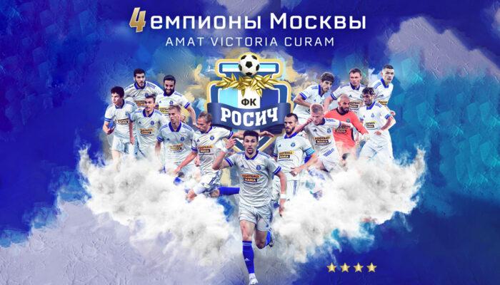 ФК Росич Чемпион Москвы 2020